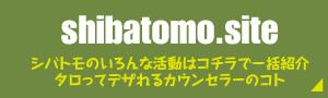 shibatomo-site