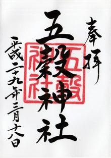 福岡県久留米市、五穀神社の御朱印