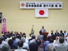 日本会議兵庫総会