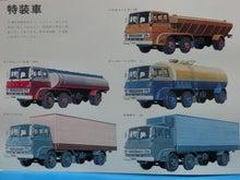 (15)特装車各種