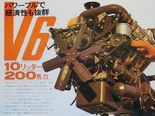 (12)V6・10リッター200馬力エンジン