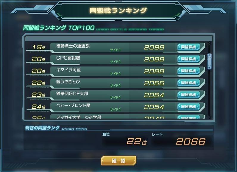 0727同盟レート.JPG