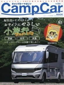 キャンプカーマガジン vol.63