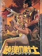 砂漠の戦士/テロ・ファイター