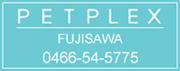 PETPLEX藤沢店