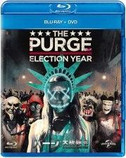 パージ/大統領令 ブルーレイ+DVDセット