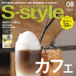 S-style定期購…
