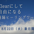 「Clearにして自…