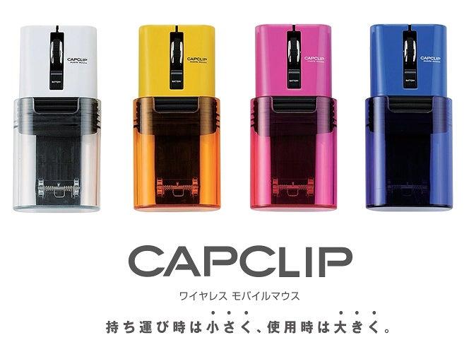 エレコム CAPCLIP M-CC1BR