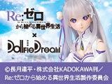 Re:ゼロから始める異世界生活×DD
