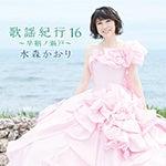 歌謡紀行16 ~早鞆ノ瀬戸~