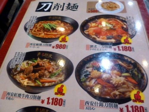 劉家3刀削麺メニュー