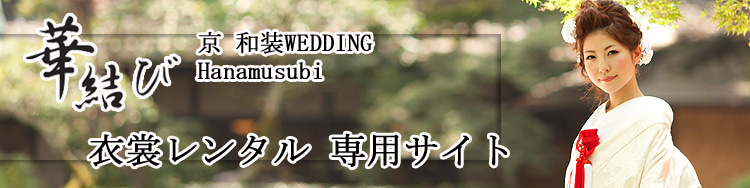 京 和装WEDDING 華結び 衣裳レンタル専用HP