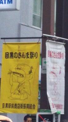 目黒のさんま1