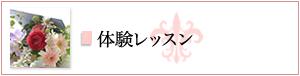 FLOWER-FELICEROSA 体験レッスン