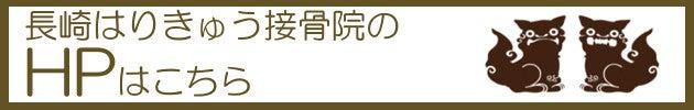 長崎はりきゅう接骨院HP
