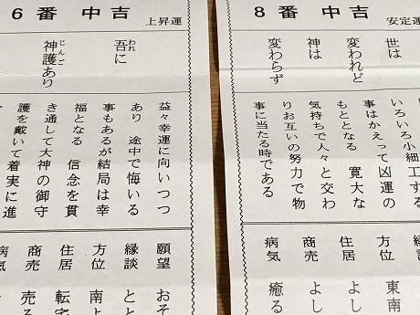 1001_omikuji