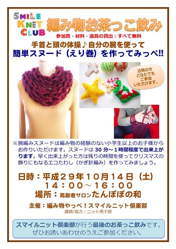 編み物お茶っこ飲み東北支援ボランティア