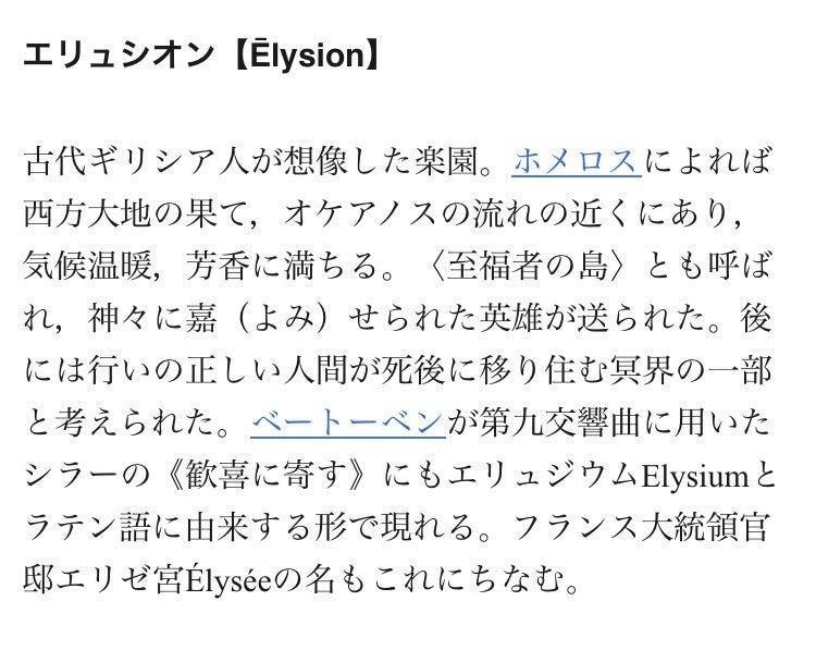 exo エリシオン