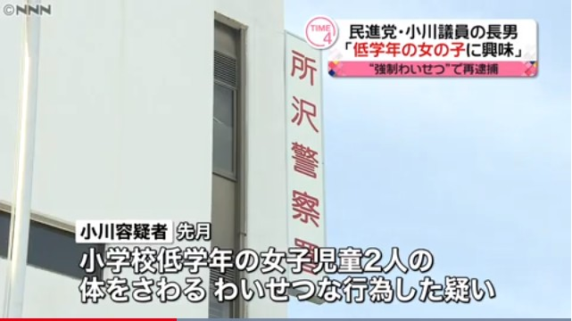 【東京】小川参院議員長男(22)を再逮捕 路上で遊んでいた小学生女児の胸をつかんだ疑い★3 ->画像>40枚