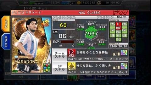 【Android】ワールドサッカーコレクションS☆203【ワサコレS】 ->画像>39枚
