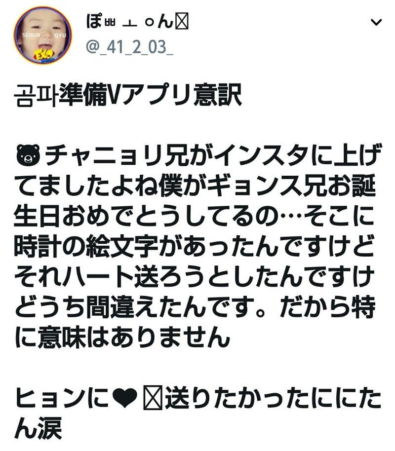 exo 絵文字 グループ