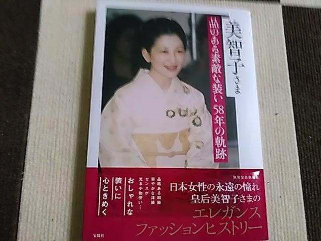 美智子さま ファッション 本