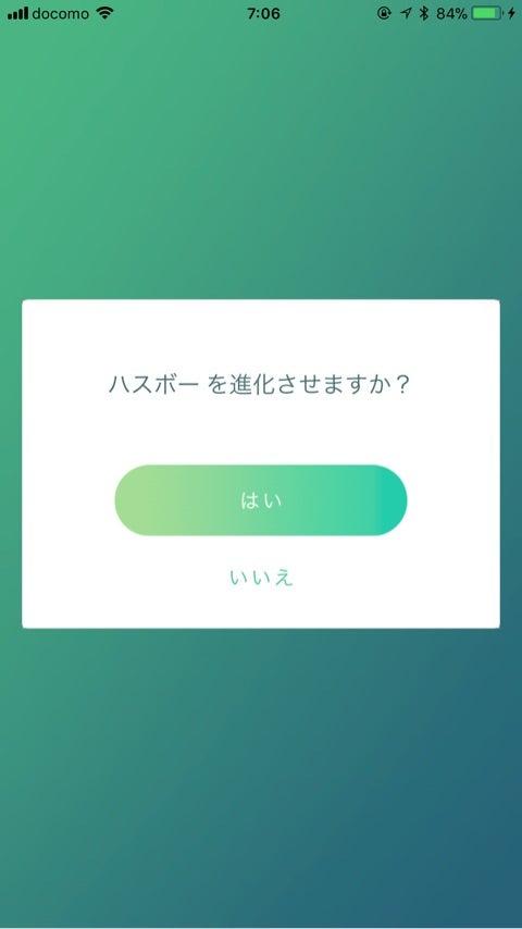 ポケモンgo ルンパッパ 色違い