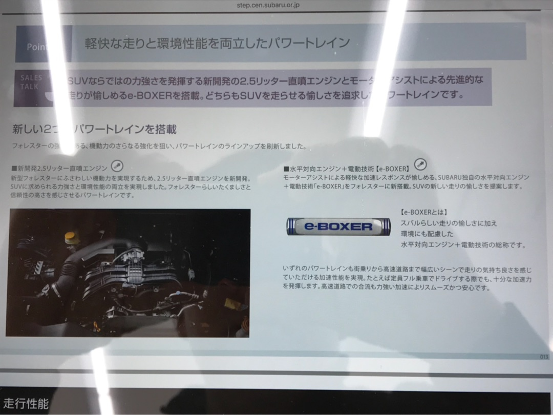 65: 【SUBARU】5代目スバルフォレスター Part8 (1004)