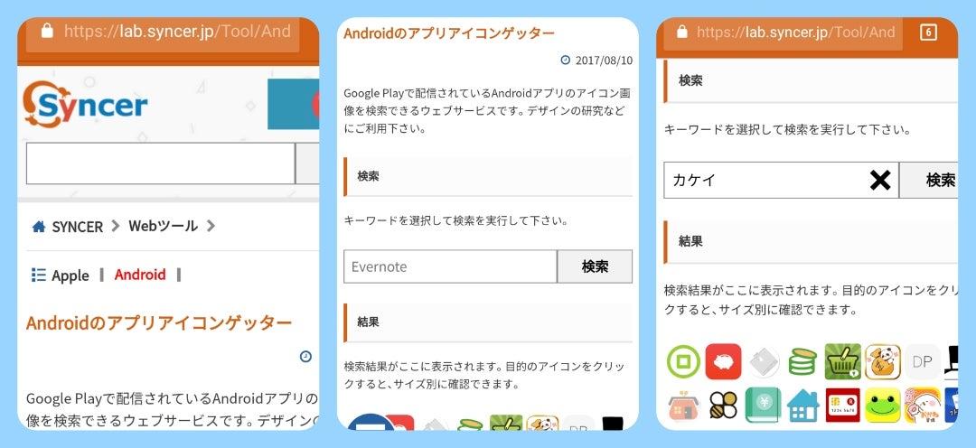 画像検索アプリ アンドロイド