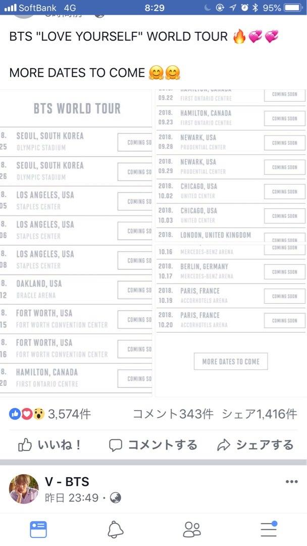 Bts ワールドツアー 2019