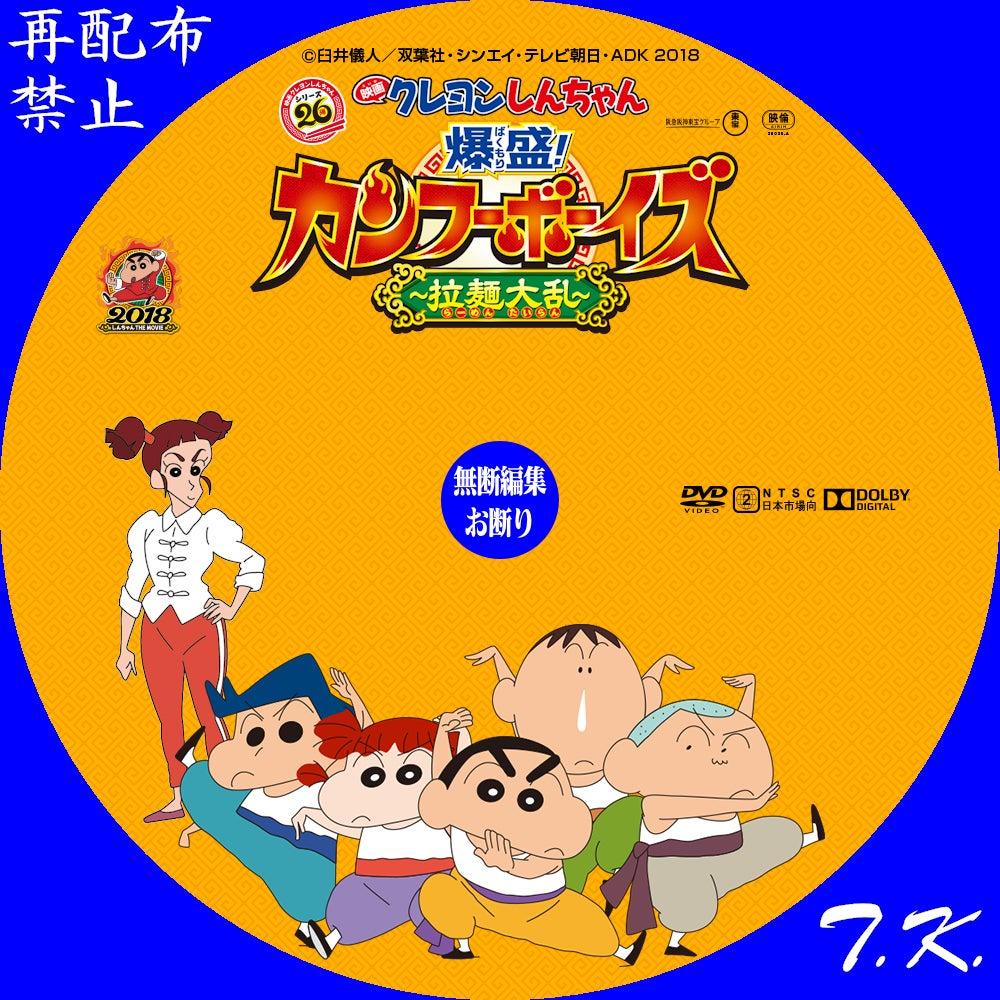 クレヨンしんちゃん 映画 ラベル