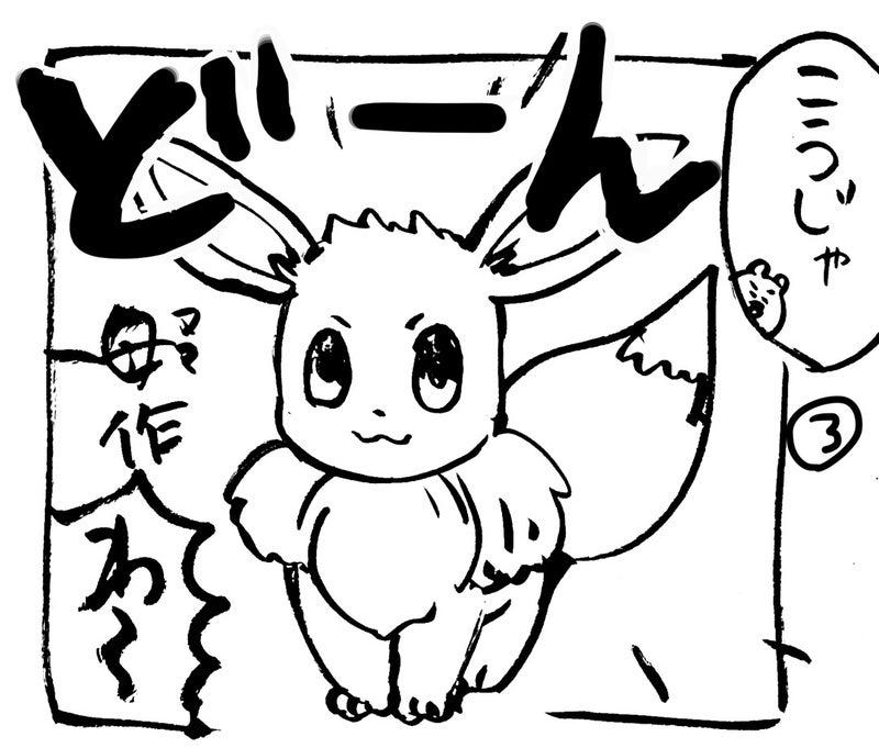 ゆるい ポケモン メタモン イラスト