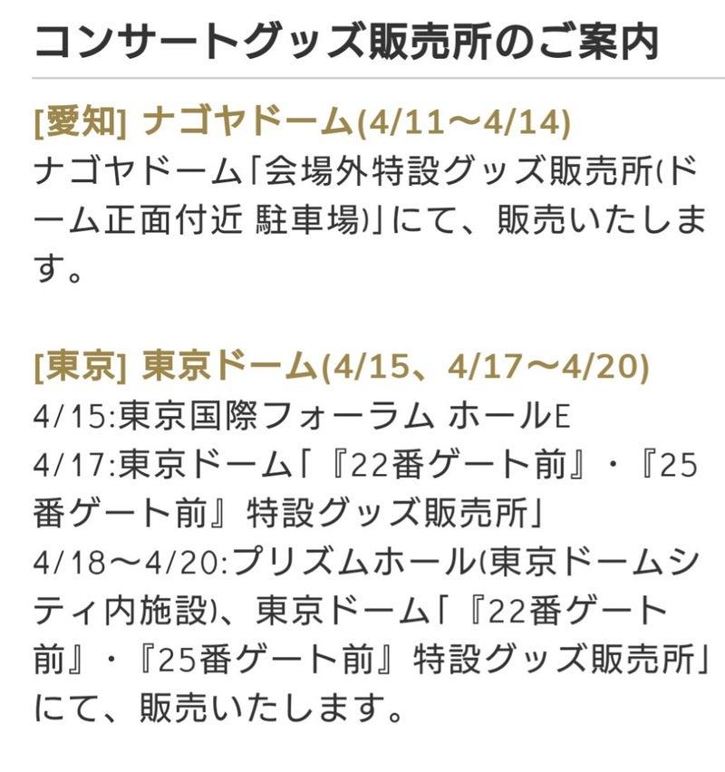 嵐 ドームツアー グッズ