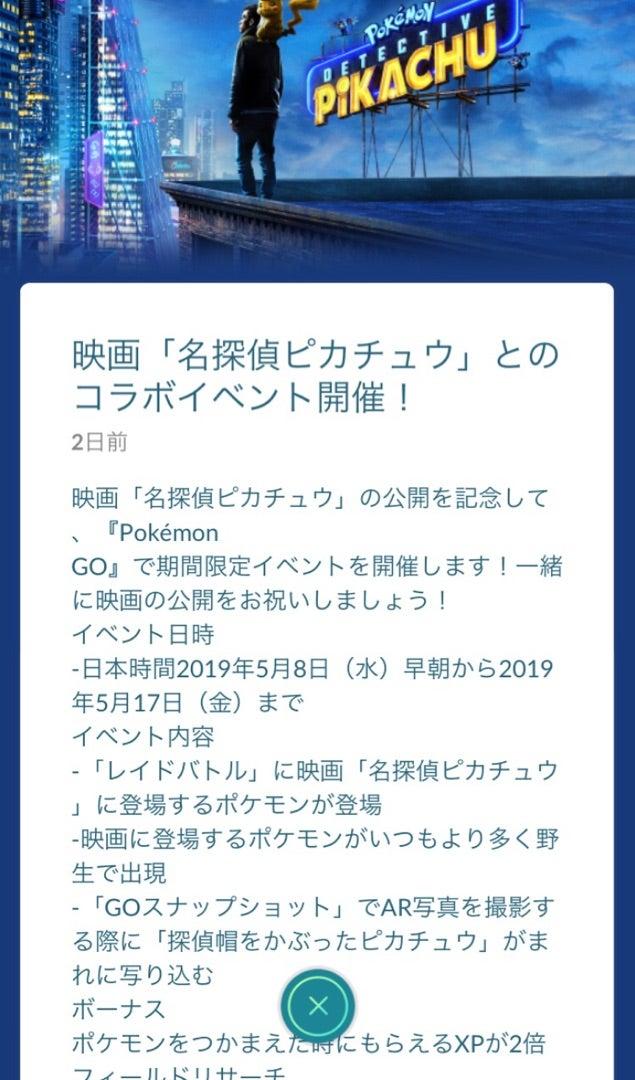 ポケモン 映画 実写 ディグダ