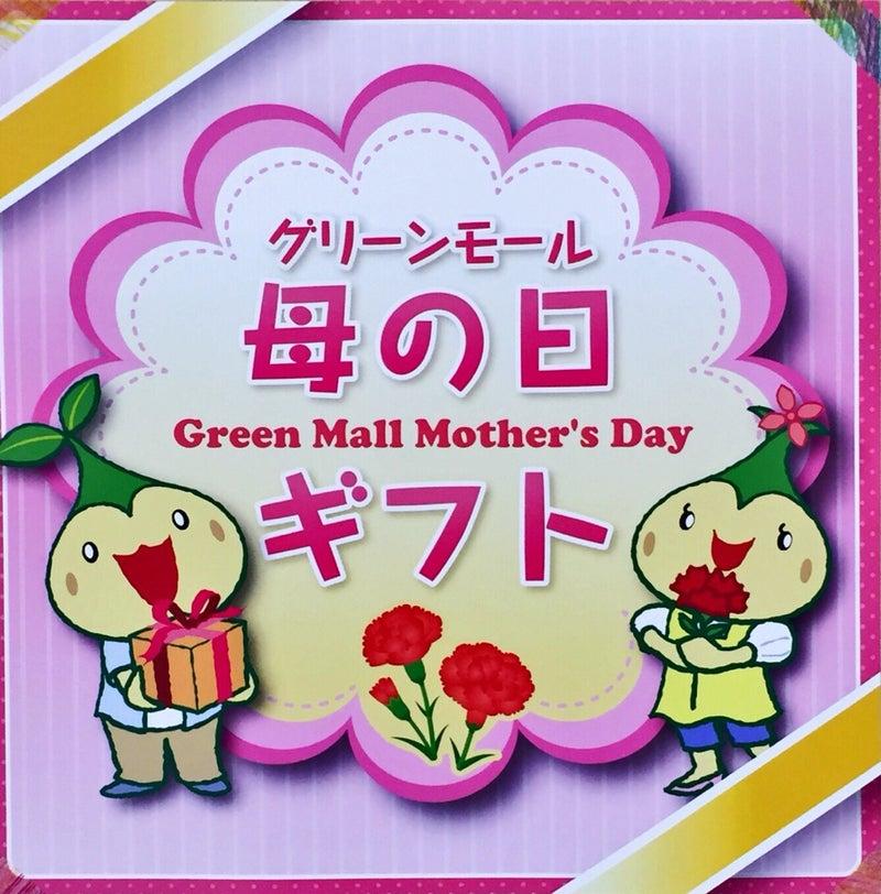 母の日プレゼント人気