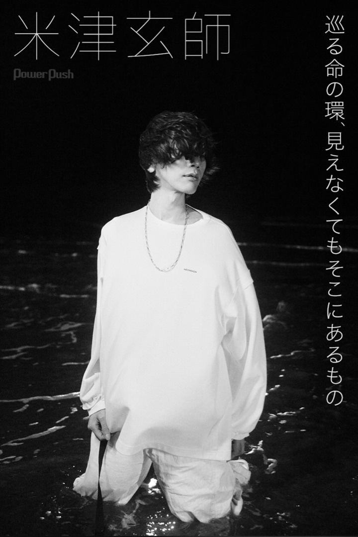 米津玄師 海の幽霊歌詞