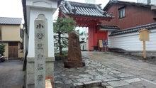 京都 大椿山 六道珍皇寺