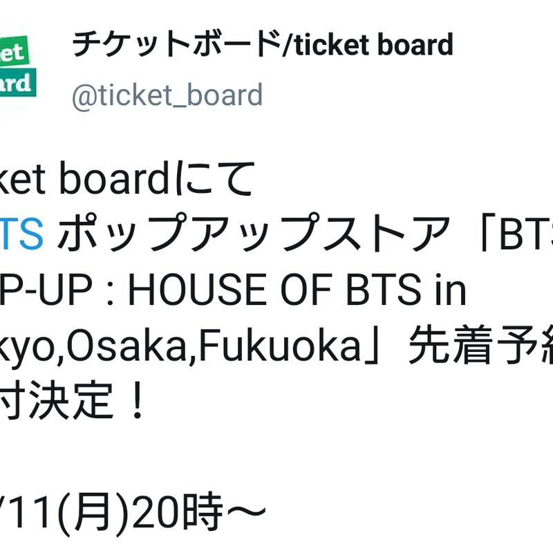 bts ポップアップストア 日本 チケット