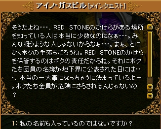 3-2-4 RED STONE保管箱探し③16