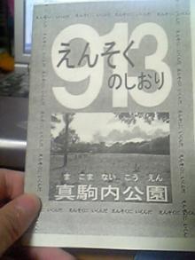 去年のしおりΣ(´д`ノ)ノ