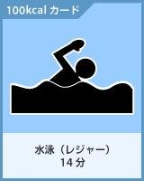 card03_swimming