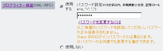 goo XML-RPC (1)