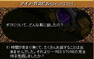 REDSTONEすぐ死にます。-3-9-6 RED STONEを1つの宝石に②11