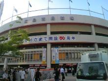 hiroshimashiminkyujo
