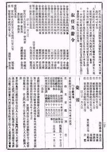 土地家屋証明規則の施行に関する訓令2