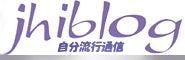 自分流行通信 jhiblog