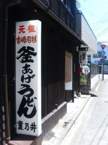 shigenoi