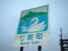 「試される大地北海道」を応援するBlog-七飯町
