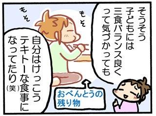 プクリン日記 ~子育てマンガ奮闘記~-3回目_10.jpg